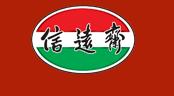 信远斋-果汁饮料BB平台贝博西甲
